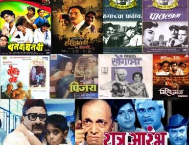 Iconic Marathi Films
