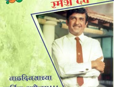 Actor Ramesh Deo Birthday