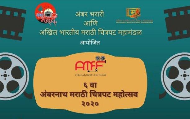 Ambarnath marathi film festival