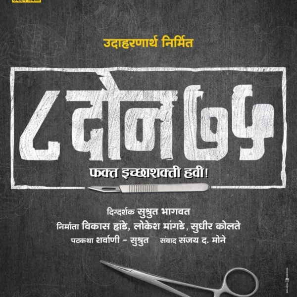 8 don 75 marathi movie teaser poster