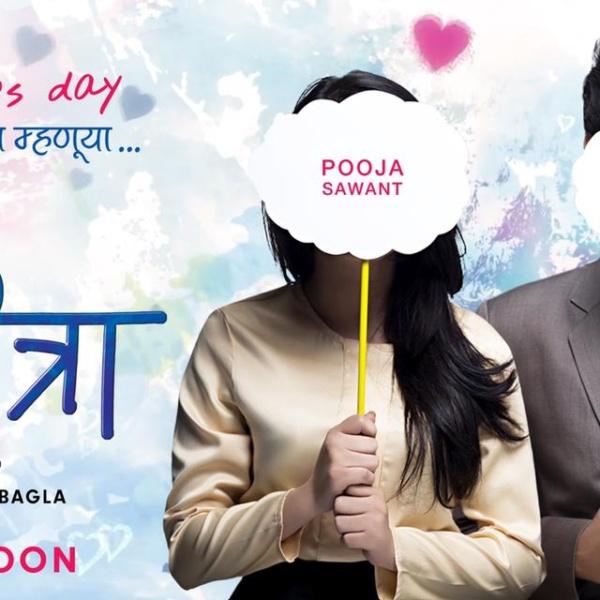 luv u mitra marathi movie teaser poster