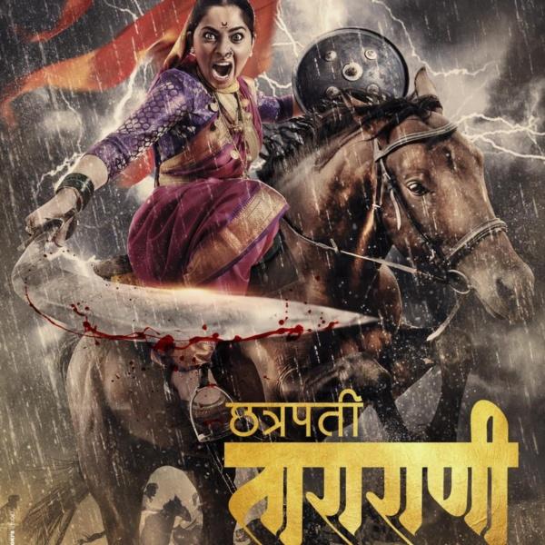 Chhatrapati TaraRani marathi movie poster