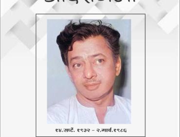 dr kashinath ghanekar