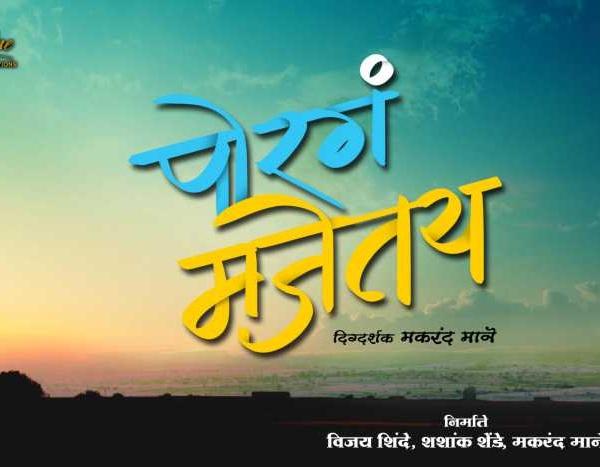 poraga majetay marathi film