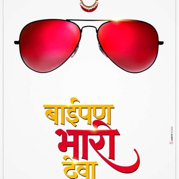 baipan bhaari deva