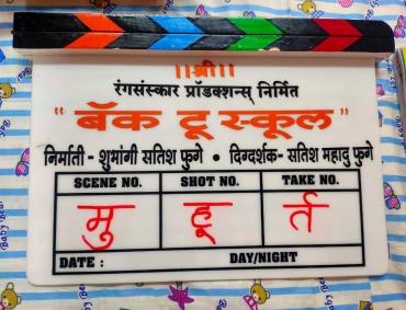 back to school marathi film muhurat
