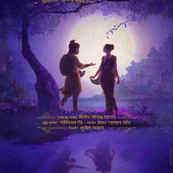 Manapman Marathi Film by Subodh Bhave
