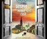 """""""कान्स""""(मारशे डू) चित्रपट महोत्सवात 'भारत माझा देश आहे'"""