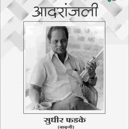 Remembering The Legendary Music Director and Singer of Marathi Film Music Sudhir Phadke
