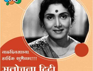 Legendary Actress of Marathi and Hindi Cinema Sulochana Latkar