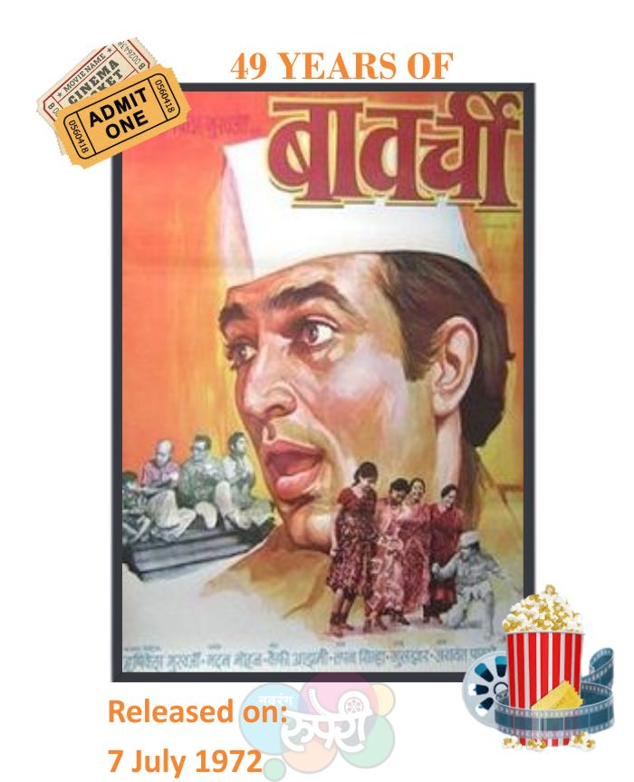 Revisiting the Evergreen Hindi Film Bawarchi entering in its 50th year of release