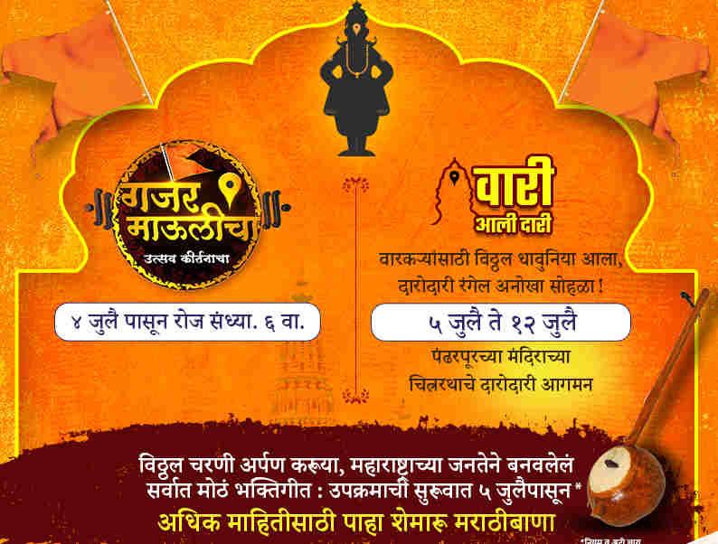 Ashadhi Ekadashi Wari programs on Shemaroo MarathiBana