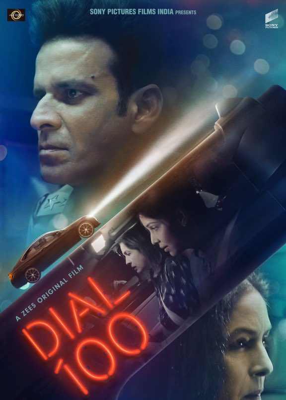 Dial 100 Official Trailer