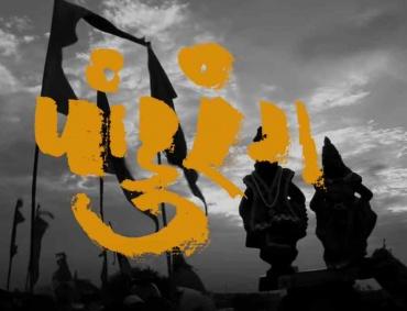 Kadak Bhakti YouTube Channel Launched for Marathi Devotional songs