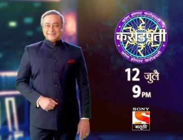 Kaun Banega Crorepati Marathi from 12th july on Sony Marathi Channel