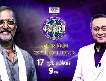 Nana Patekar Karmaveer Special episode Kon Honaar Crorepati Sony Marathi
