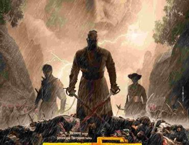 PawanKhind Marathi Film Poster launched