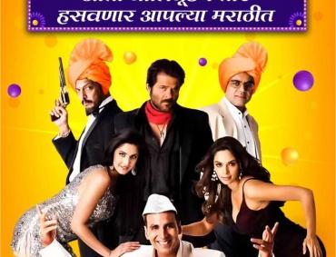 Superhit Comedy Hindi Films in Marathi on Shemaroo Marathibana Channel