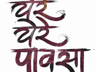 Upcoming Marathi film Yere Yere Pavasa selected for Jifoni Film Festival in Italy