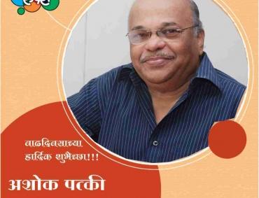 Lesser known Interesting Facts about Marathi Music Director Ashok Patki