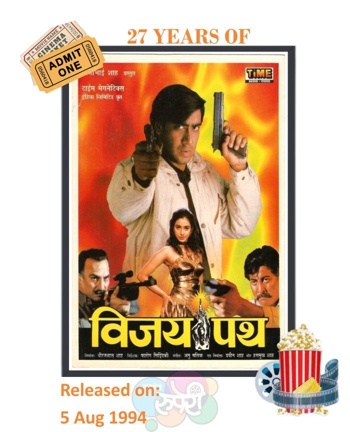5Aug -vijaypath 1994