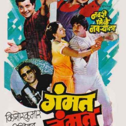 Unknown Fact about the Marathi Song 'Ashwini Ye Na...' Sung by Kishore Kumar