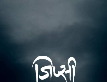 Teaser Poster of Forthcoming Marathi film Gypsy Launched