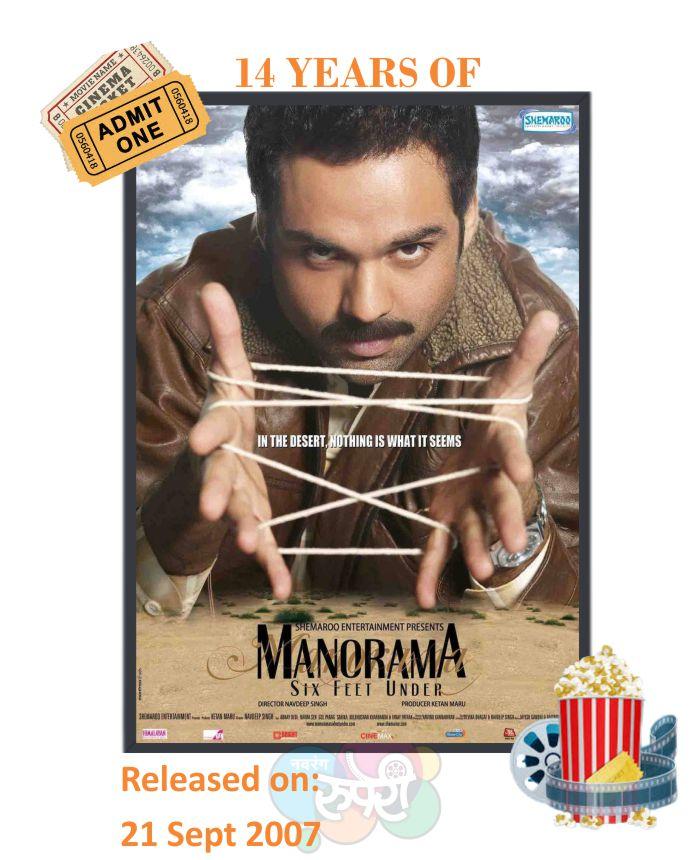 21sept- manorama six feet under 2007