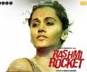 झी5 ने आपला आगामी ओरिजनल चित्रपट 'रश्मि रॉकेट'ची केली घोषणा; नवे पोस्टर प्रदर्शित