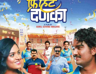 Marathi film 'Free Hit Danka' is releasing on December 17