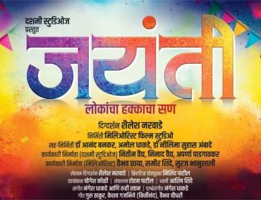 "Marathi Film ""Jayanti"" will be releasing on November 26"